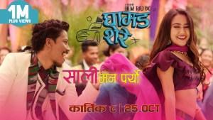 Sali Mann Paryo Lyrics (Ghamad Shere) | Nischal Basnet, Swastima Khadka | Kali Prasad Baskota, Asmita Adhikari