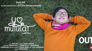 Yo Mutulai lyrics – Bijay Rai | Bijay Rai Songs Lyrics, Chords, Mp3, Tabs
