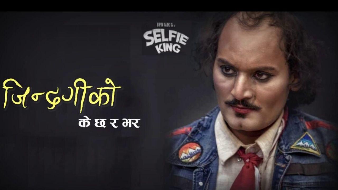 Jindagi Ko Ke Chha Ra Bhara - Lyrics (Selfie King) Bipin Karki Ketan Chhetri