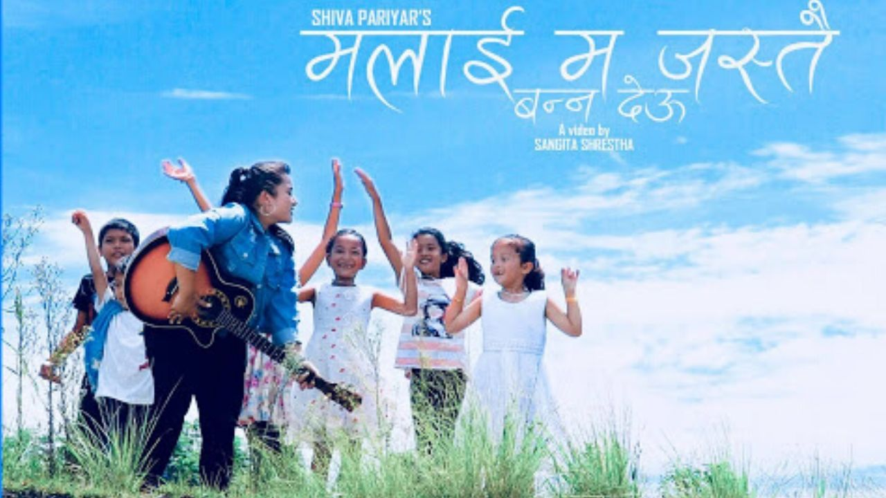 Malai Swatantra Udna deu Lyrics - Shiva Pariyar Shiva Pariyar Songs Lyrics, Chords, Mp3, Tabs