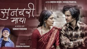 Suna Bari Maya Lyrics – Pushpan Pradhan | Pushpan Pradhan Songs Lyrics, Chords, Mp3, Tabs