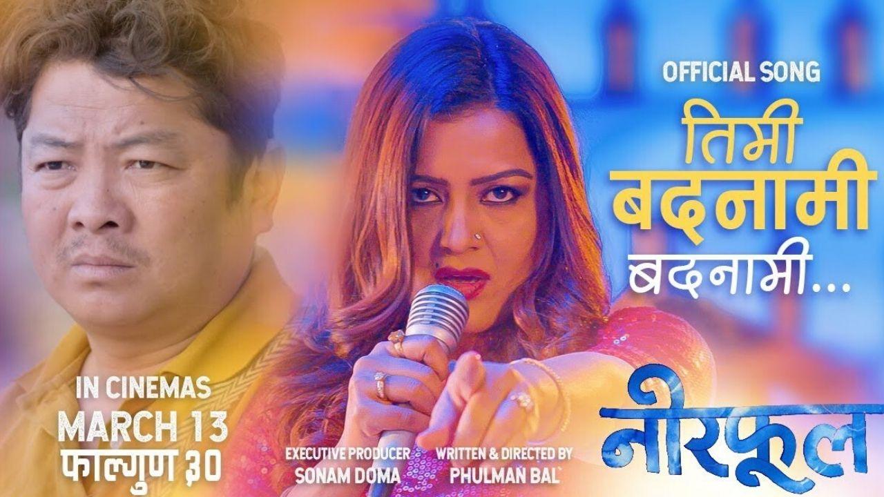 Timi Badnaami Lyrics – (NEERPHOOL) | Rekha Thapa | Dayahang Rai | Durga Kharel
