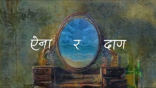Aina Ra Daag Lyrics - Pahenlo Batti Muni