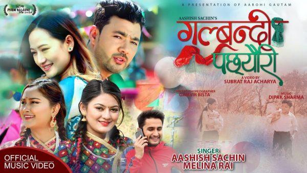 Galbandi Pachhyauri Lyrics - Aashish Sachin, Melina Rai