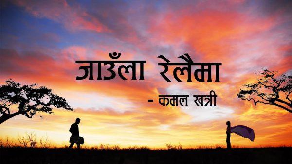 Jaula Relaima Lyrics – Kamal Khatri