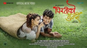 Pirati Ko Gundri Lyrics – David Shankar, Bini Shrestha