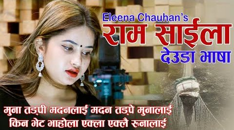 Ram Saila Lyrics - Eleena Chauhan and Naresh BBC
