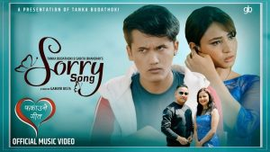 Sorry Song Lyrics – Tanka Budathoki & Sabita Bhandari