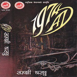 Samjhi Baschu Album – 1974 AD | Tracklist, Lyrics, Chords