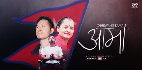 Aama Lyrics – Chhewang Lama