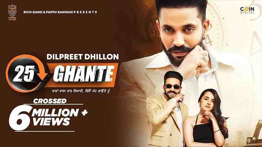 25 Ghante Lyrics – Dilpreet Dhillon Ft. Gurlej Akhtar