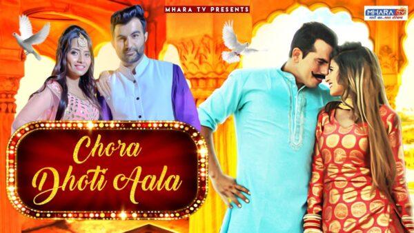 Chora Dhoti Aala Lyrics - Amit Dhull & Ruchika Jangid