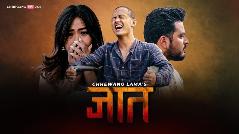 Jaat Lyrics – Chhewang Lama