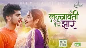 Lajjawati Jhar Lyrics - Mahesh Kafle & Ashmita Adhikari