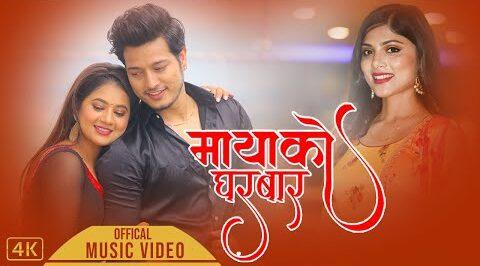 Mayako Gharbar Lyrics – Purushottam Subedi & Asmita Adhikari