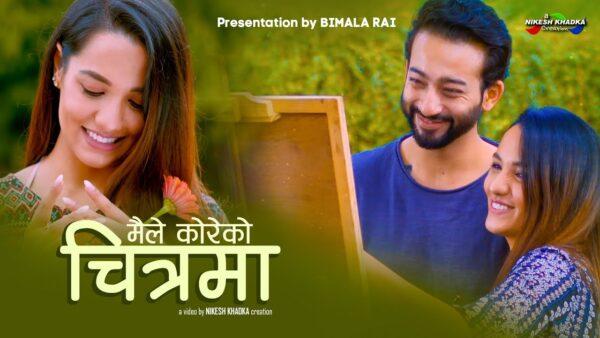 Maile Koreko Chitrama Lyrics – Pratap Das
