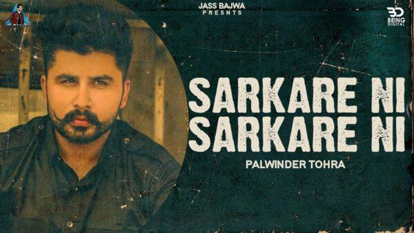 Sarkare Ni Sarkare Ni Lyrics – Palwinder Tohra