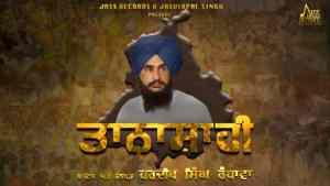 Tanashahi Lyrics – Hardeep Singh Randhawa