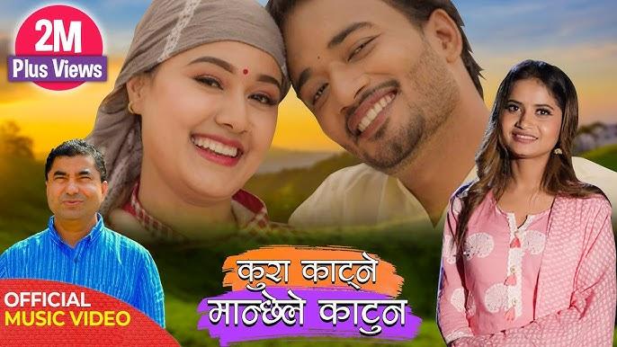 Kura Katne Manchhe Lyrics – Eleena Chauhan & Subhash Puri
