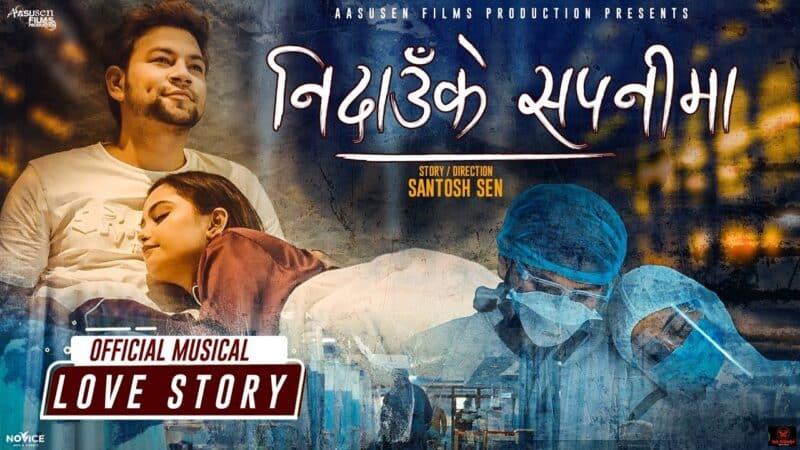 Nidauke Sapanima Lyrics – Sugam Pokhrel & Kabita Shrestha