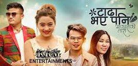 Tada Vaye Pani Lyrics (Aakash Ko Tara) - Urgen Dong | Deepa Lama