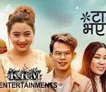 Tada Vaye Pani Lyrics (Aakash Ko Tara) – Urgen Dong | Deepa Lama
