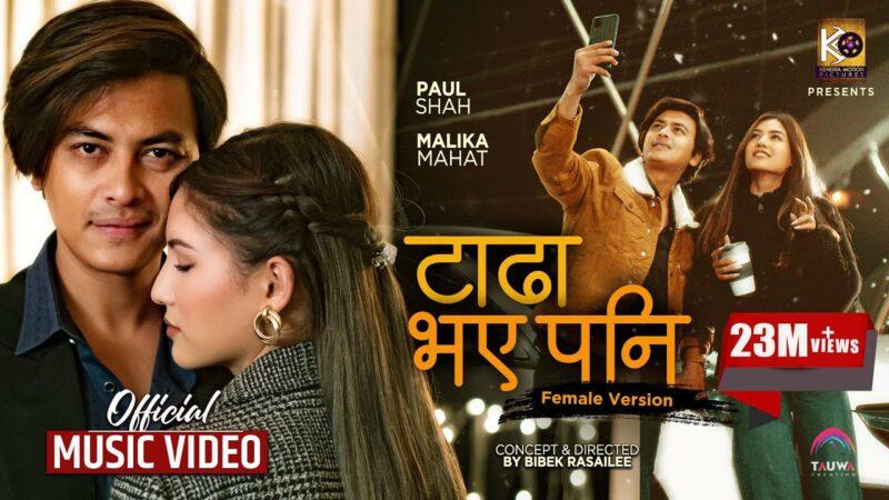 Tadha Bhaye Pani Lyrics – Asmita Adhikari & Urgen Dong