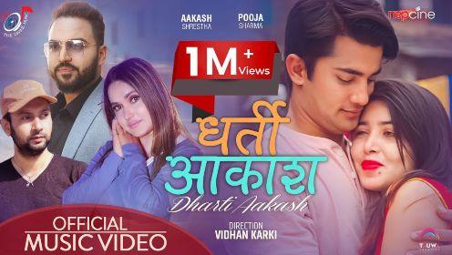 Dharti Aakash Lyrics - Durga Kharel & Roshan Adhikari