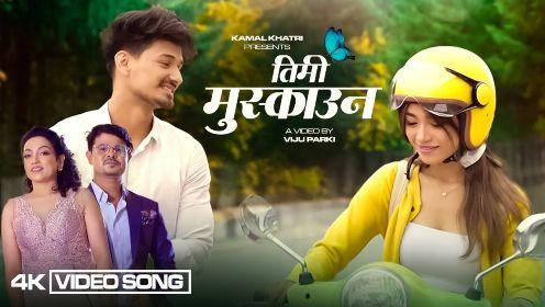 Timi Muskauna Lyrics - Kamal Khatri & Sunita Karki
