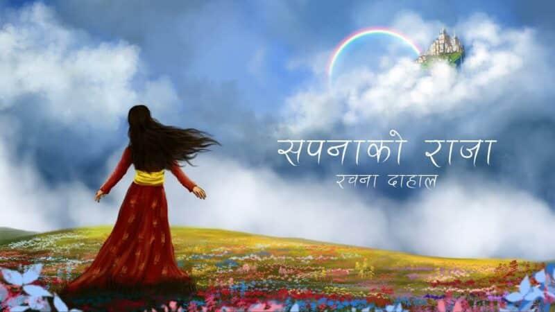 sapanako-raja-lyrics-rachana-dahal
