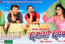 Cha Maya Chapakkai Released Trailer Got Released