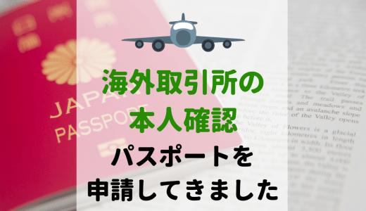 海外の仮想通貨取引所を使うなら、1日でも早く本人確認で使えるパスポートを取得しよう!