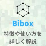 Biboxの特徴を解説