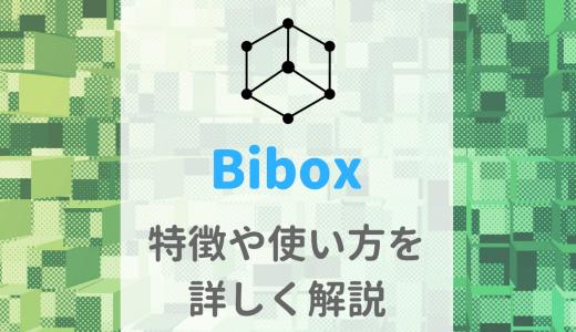 仮想通貨取引所Bibox(バイボックス)のBIXトークン・メリット・アプリ・手数料を解説