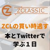 $ZCLの買い時逃す