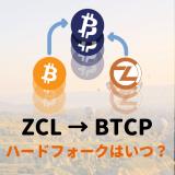 ZCL→BTCPハードフォークはいつ?