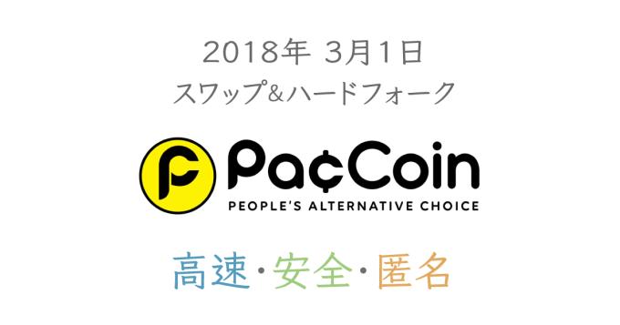PacCoin_002