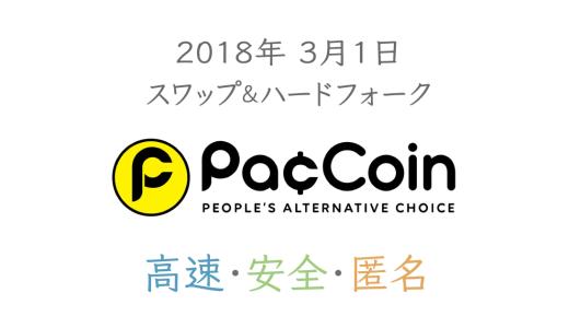 PacCoin($PAC)は開発陣が一新した期待のコイン!開発陣が積極的でコミュニティも大きいよ