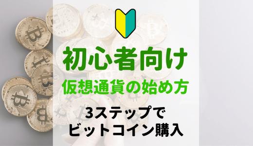 初心者向け!仮想通貨の始め方。3ステップでビットコインを購入してみよう!