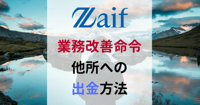 zaifの業務改善命令、出金方法のアイキャッチ画像