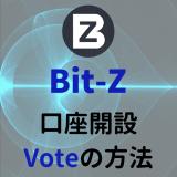 Bit-Zの開設方法のアイキャッチ画像