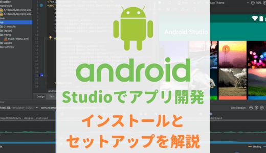 Macで始めるAndroidアプリ開発!Android Studioのインストールを解説