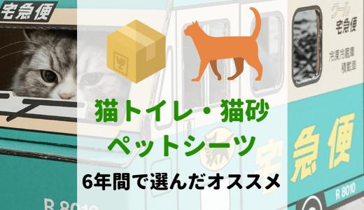 6年間使って選んだ!猫トイレ・猫砂・ペットシーツのオススメはこれ!