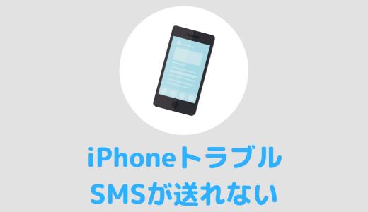 iPhoneからSMS(電話番号宛メッセージ)が送れないときの意外な原因