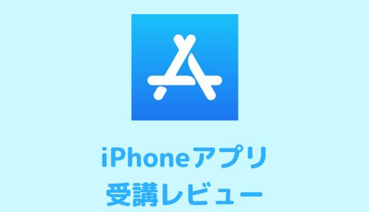 【身になる】TechAcademyのiPhoneアプリコースを本音でレビュー!
