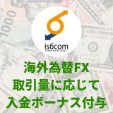 is6com取引量に応じて入金ボーナス付与