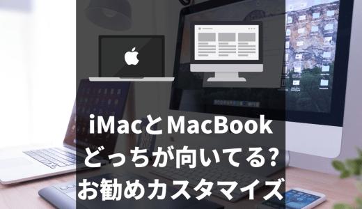 [2018年10月]MacBookとiMacを併用中のApple信者によるMacの選び方と各オススメ構成