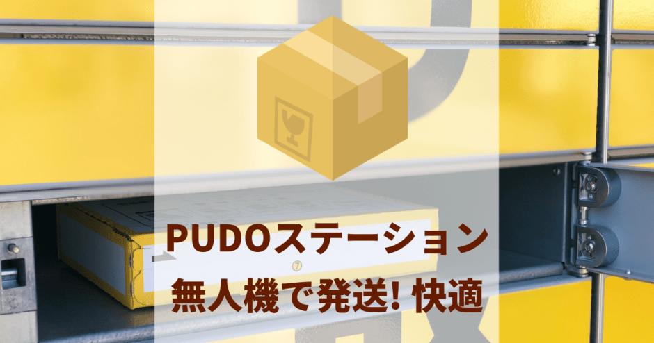 PUDOステーションのススメ