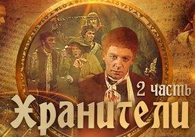 O Senhor dos Anéis russo está disponível online