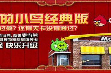 Angry Birds McDonalds